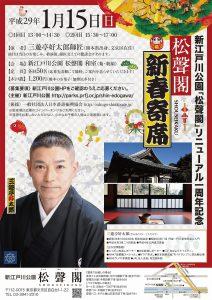 落語振興協会チラシ-02