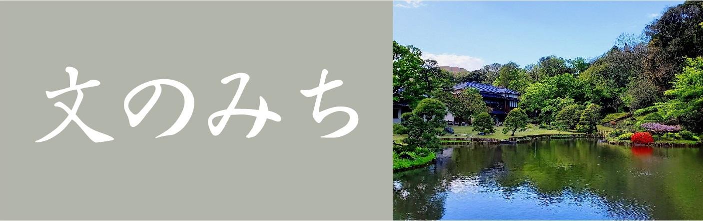 03_文のみち