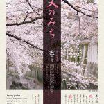 文のみち2021春号p1