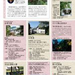 文のみち2021春号p3